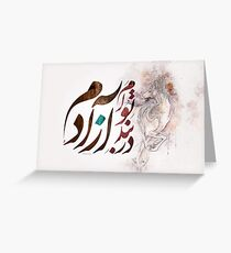 Dar Band e To Azadam - Persian Calligraphy Greeting Card