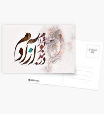 Dar Band e To Azadam - Persian Calligraphy Postcards