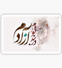 Dar Band e To Azadam - Persian Calligraphy Sticker