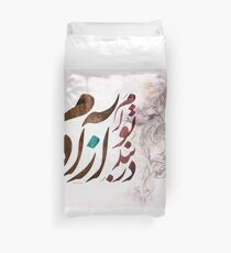 Dar Band e To Azadam - Persian Calligraphy Duvet Cover