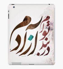 Dar Band e To Azadam - Persian Calligraphy iPad Case/Skin