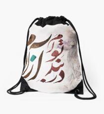 Dar Band e To Azadam - Persian Calligraphy Drawstring Bag
