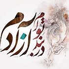 Dar Band e To Azadam - Persian Calligraphy by Chakaame