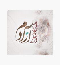 Dar Band e To Azadam - Persian Calligraphy Scarf