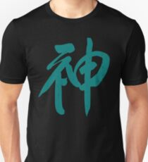 Hanzi Symbol for God in Cool Chinese Teal | Han Character Unisex T-Shirt