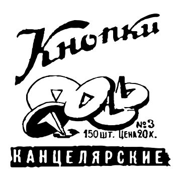Кнопки канцелярские, soviet pin ad by kislev