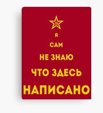 Amusing Soviets Canvas Print