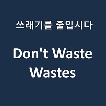 Bad Translation- Don't Waste Wastes 쓰래기를 줄입시다  by andrewloable