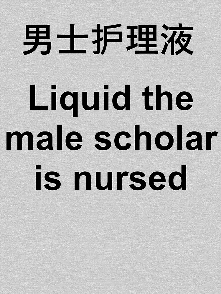 Bad Translation - Liquid the male scholar is nursed  男士护理液 by andrewloable