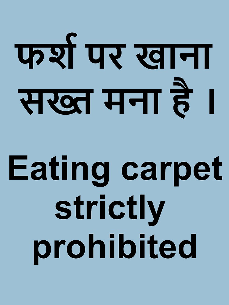 Bad Translation - Eating carpet strictly prohibited फर्श पर खाना सख्त मना है । by andrewloable