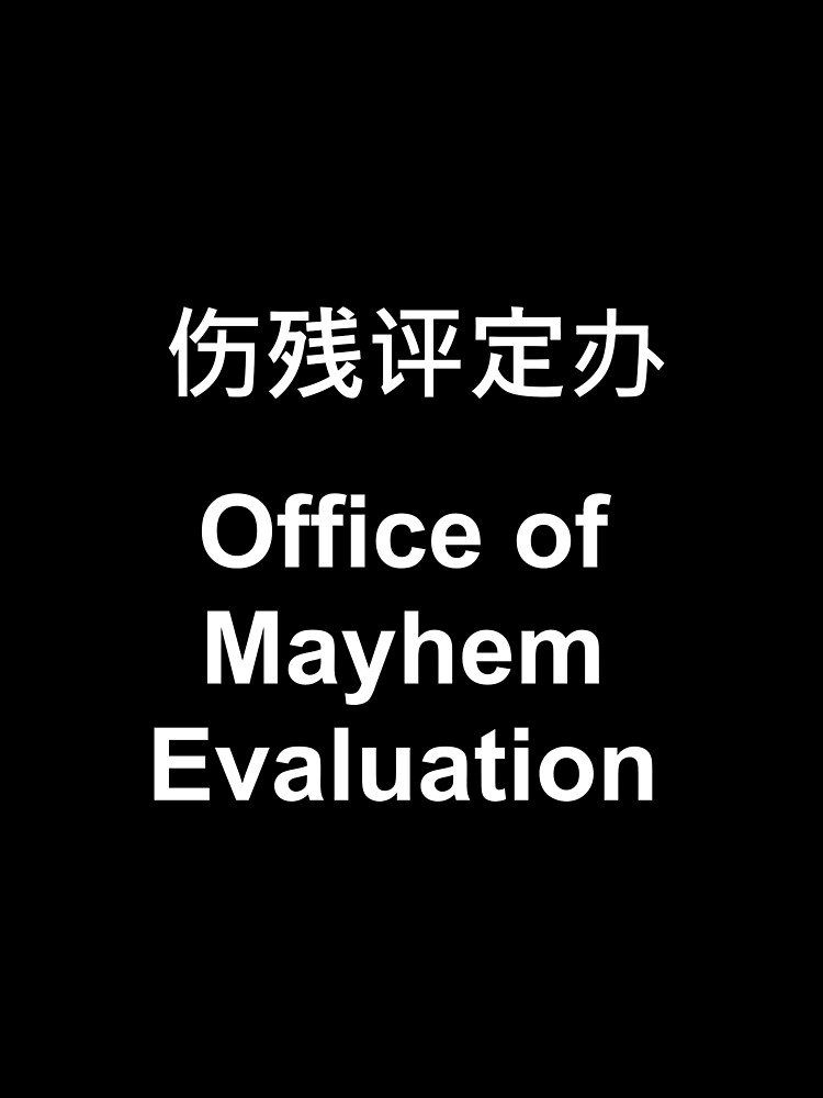 Bad Translation - Office of Mayhem Evaluation 伤残评定办 by andrewloable