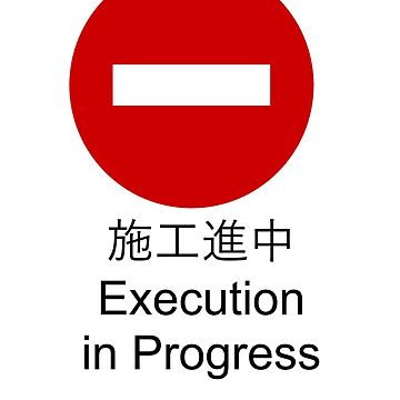 Bad Translation - Execution in Progress  施工進中 by andrewloable