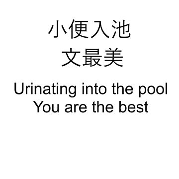 Bad Translation - Urinating into the pool, You are the best 小便人池 文最美 by andrewloable