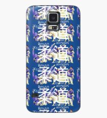 Judo / Дзюдо / 柔道 Case/Skin for Samsung Galaxy
