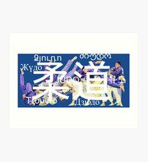 Judo / Дзюдо / 柔道 Art Print