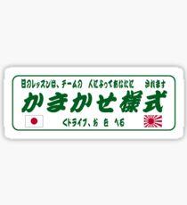 Japan Slap Style Sticker - TEAM FRIENDS Sticker