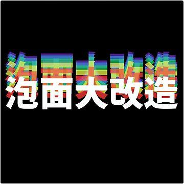 泡面大改造 - Pimp My Noodles title - Mandarin on black by PimpMyNoodles