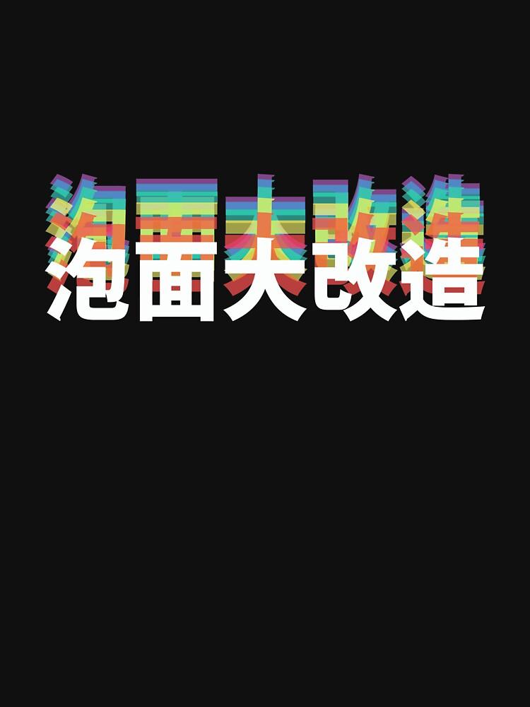 泡面大改造 - Pimp My Noodles title - Mandarin by PimpMyNoodles