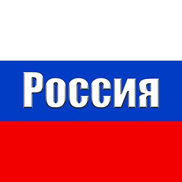 Russian Flag, Флаг России High Quality Image by Picturestation