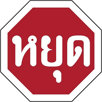 Stop Sign - Thailand by PZAndrews