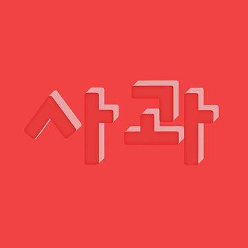 Hangul - Apple by CinderTrack