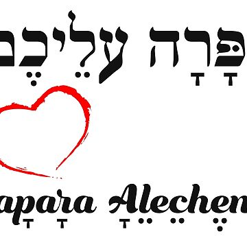 The Hebrew Set: Kapara Alechem (כפרה עליכם) (Netta Barzilai) by WitchDesign