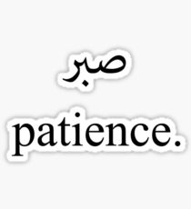 KOH WISDOM PATIENCE Sticker