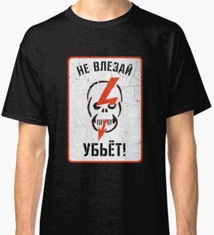 T Shirt Skull, Do Not Climb - Will Kill! Не влезай - убьёт! For black T shirts Classic T-Shirt