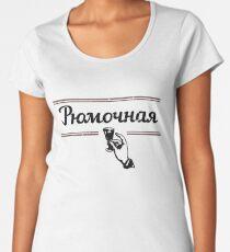 Vintage Russian T-shirt, a Wineglass, a Glass Vodka of an Old Pub, Рюмочная Women's Premium T-Shirt