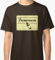 Vintage Russian T-shirt, a Wineglass, a Glass Vodka of an Old Pub, Рюмочная Classic T-Shirt