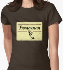 Vintage Russian T-shirt, a Wineglass, a Glass Vodka of an Old Pub, Рюмочная Women's Fitted T-Shirt