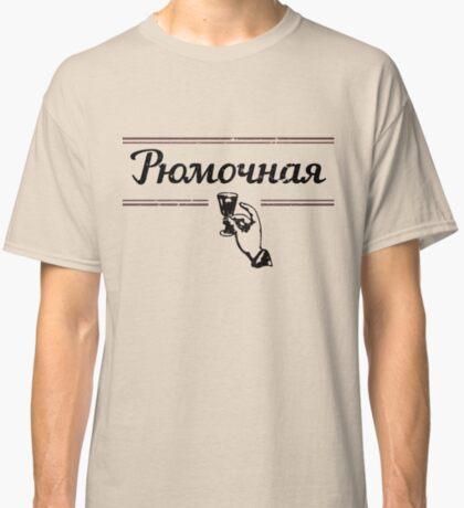 Vintage Russian T-shirt, a Wineglass, a Glass Vodka of an Old Pub, Рюмочная Classic T-Shirt