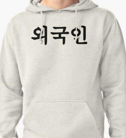 feb3914fc8 HWAITING (FIGHTING) HANGUL KOREA, K-DRAMA