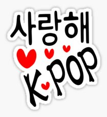 I LOVE KPOP in Korean language txt hearts vector art  Sticker