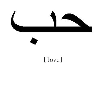 love in arabic by nucleoofr