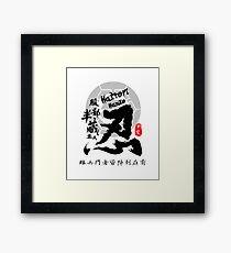 Hattori Hanzo Shinobi Calligraphy Kanji Art Framed Print