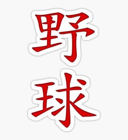 Baseball Kanji RK Sticker