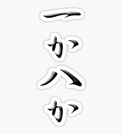 All or nothing Kanji BK Sticker