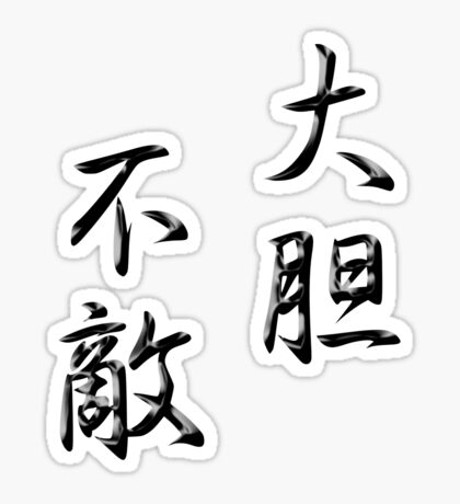Fearless Kanji BK Sticker