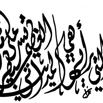 the great city - islamic calligraphy by cosmicvelvets