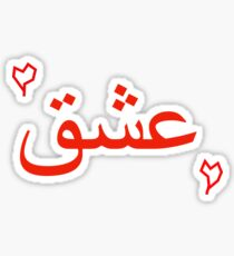(Love) in Persian/Farsi عشق Sticker