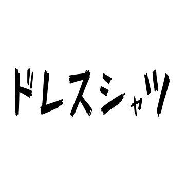 ドレス シャツ -  Dress Shirt | Hero Academia Deku casual T-shirt by PinPom