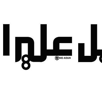 جلجل عليه الرمان by MOAOUN