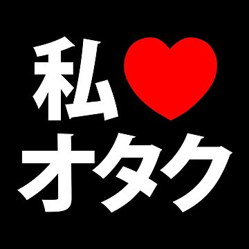 I Heart Otaku ~ Japanese Geek by tinybiscuits