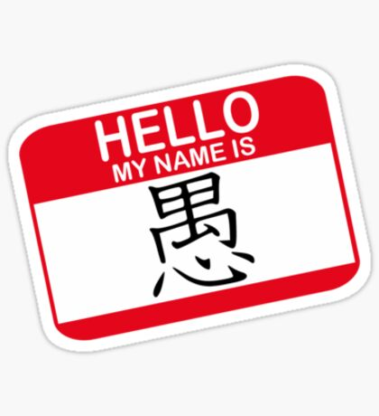 Hello, My Name Is Stupid Sticker