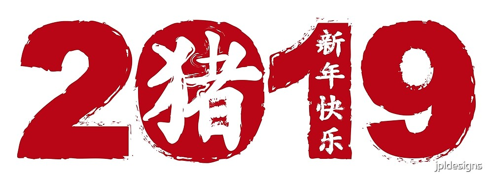2019 Chinese New Year Of The Pig With Red Chinese Symbol Of Pig Text
