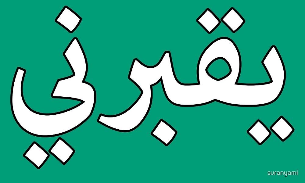 يقبرني  (Ya'aburnee) by suranyami