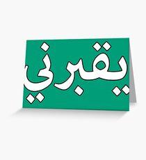 يقبرني  (Ya'aburnee) Greeting Card