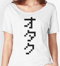 OTAKU 8 Bit Pixel Vertical Japanese Katakana Women's Relaxed Fit T-Shirt