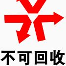 Unrecyclable ~ Chinese Language Hanzi Sign by tinybiscuits